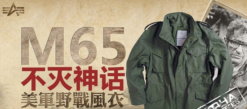 阿尔法M65风衣
