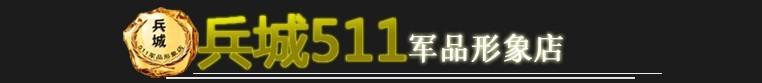 5.11军品店 我们的实体店