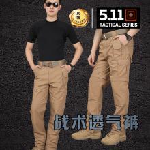 美国5.11(511)二合一拉链长裤74275 多功能战术裤