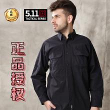 美国正品5.11 (511)72157 特勤棉质衬衫耐磨排汗长袖衬衫透气男