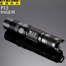 NiteCore奈特科尔P12强光骑行充电手电筒XM-L2 T6小直筒户外LED