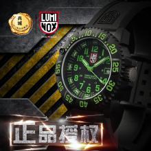 瑞士 正品 美国鲁美诺斯Luminox 3067海豹特战部队专属潜水军表