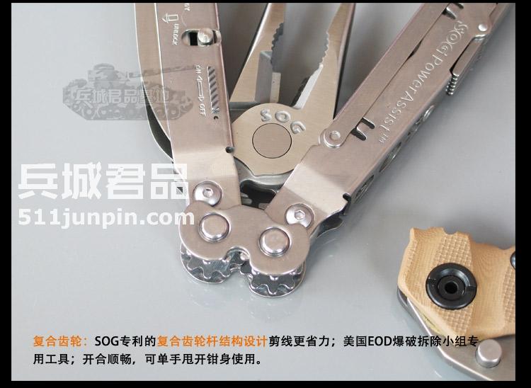 正品SOG索格 S66-L 多用工具钳 银色专业组合工具户外多用途工具