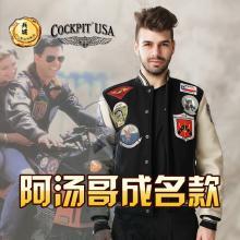 美国原产COCKPIT官方授权正品 壮志凌云海军棒球夹克 羊毛/皮夹克