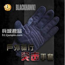 正品美国黑鹰BlackHawk CRG2防割巡逻手套 8153 高防割手套