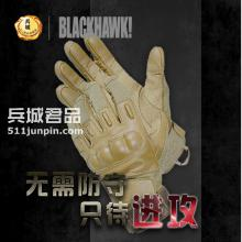 正品黑鹰 blackhawk S.O.L.A.G. HD NOMEX 8151战术手套格斗手套