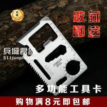多功能军刀卡瑞士军刀卡万能救生卡户外野营工具卡卡片刀