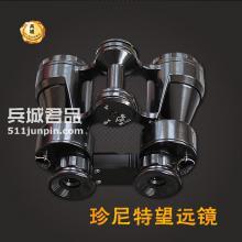正品俄罗斯珍尼特8X20全金属双筒袖珍望远镜观剧高清演唱会望远镜