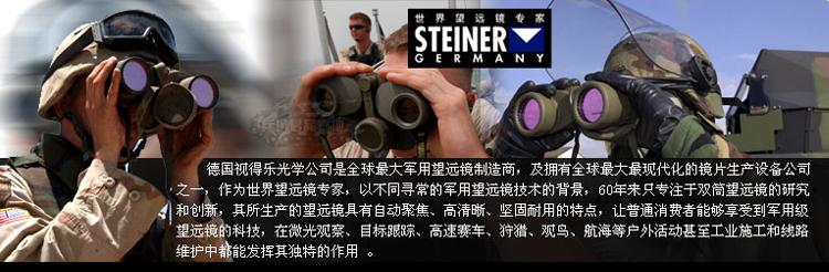 正品德国进口视得乐望远镜5226夜视高倍高清双筒8X56夜鹰户外镜