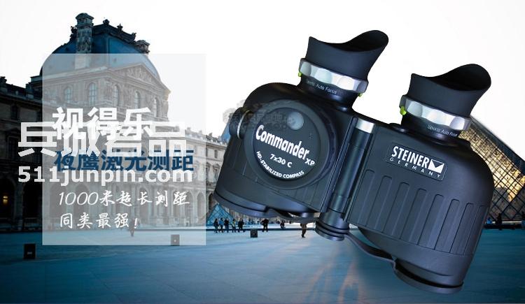 正品原装进口德国视得乐7555 夜视高倍高清 高配置迷你航海望远镜