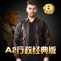 美国二驻中国战飞虎队A2行政飞行夹克(马皮)皮衣