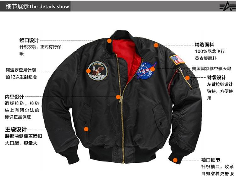 美国正品阿尔法Alpha MA-1阿波罗登月版飞行夹克