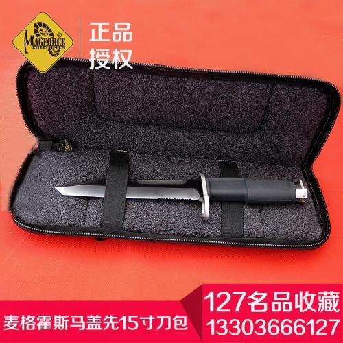 正品MagForce麦格霍斯马盖先15寸刀包名刀专用刀袋手提包 127名品