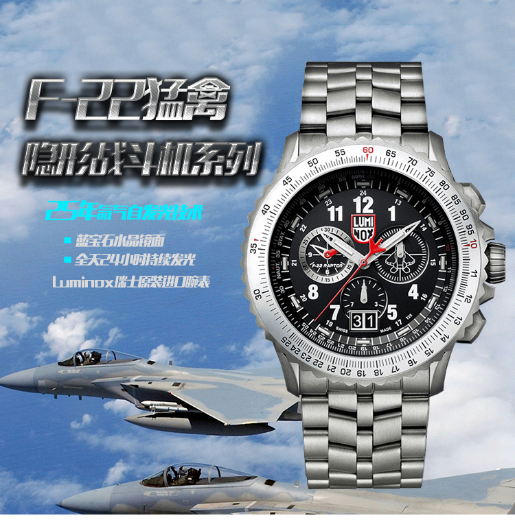 正品Luminox雷美诺时F-22猛禽战机飞行员全钛计时夜光军表9241.M