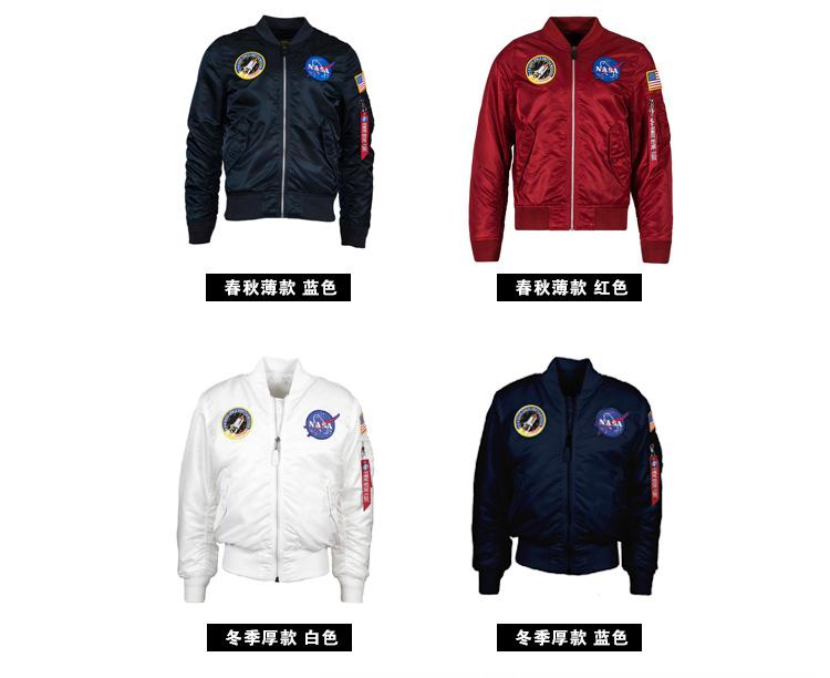 美国 阿尔法 Alpha 服装 太空总署 MA-1 飞行夹克