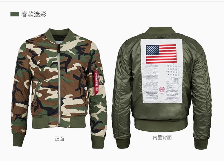 美国正品阿尔法 Alpha Ma-1 Blood Chit带血符飞行夹克 经典版  国旗版